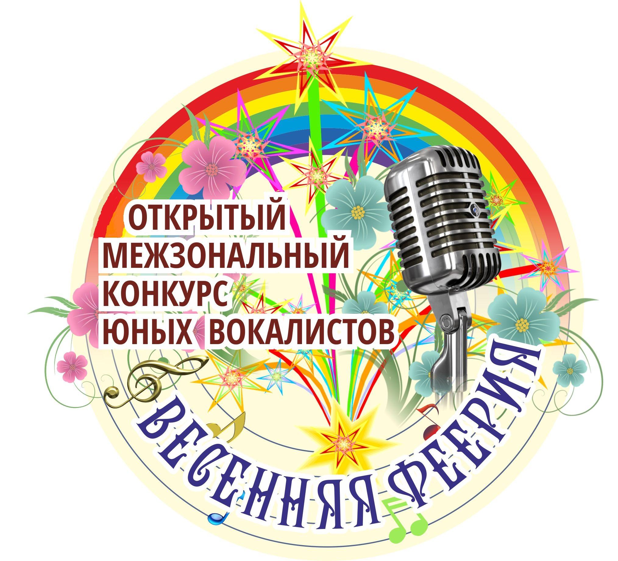 Конкурс певцов поздравление